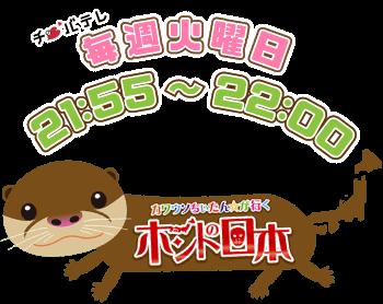 カワウソちぃたん☆が行くホントの日本|チバテレ